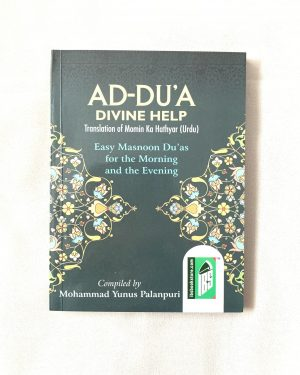 Ad-Dua Divine Help